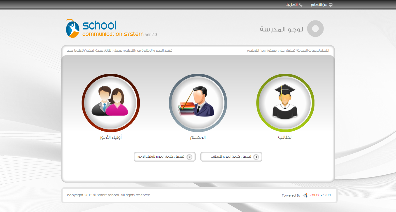 School Communication System