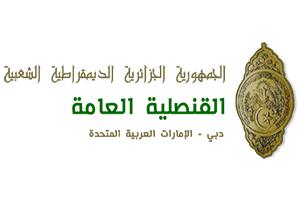 The Consulate General of Algeria in Dubai